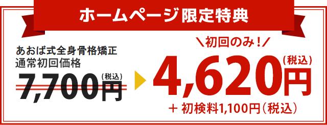 あおば式トリガーポイント整体通常初回価格3,300円が1,650円!