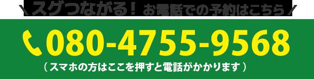 電話番号:080-4755-9568